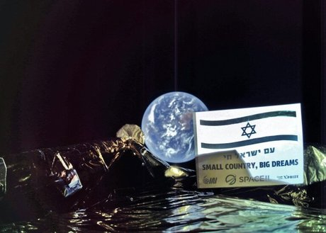 Israeli Spacecraft Took Selfie With Earth En Route to Moon